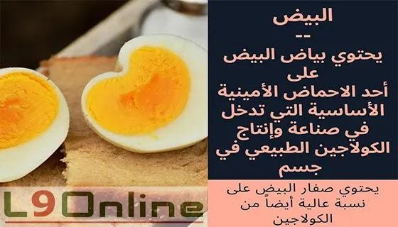 بياض البيض من أقوى مصادر الكولاجين