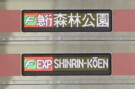東京メトロ副都心線 東上線直通 F急行 森林公園行き4 東急5050系