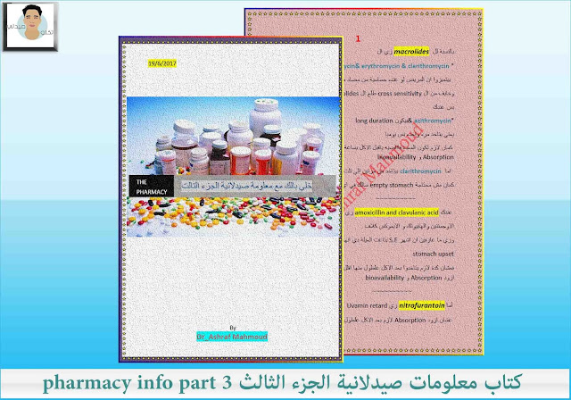 كتاب معلومات صيدلانية الجزء الثالث Pharmacy Information Book Part 3
