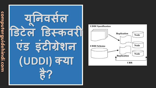 What is Universal Description Discovery and Integration (UDDI)? in Hindi [यूनिवर्सल डिटेल डिस्कवरी एंड इंटीग्रेशन (UDDI) क्या है?]