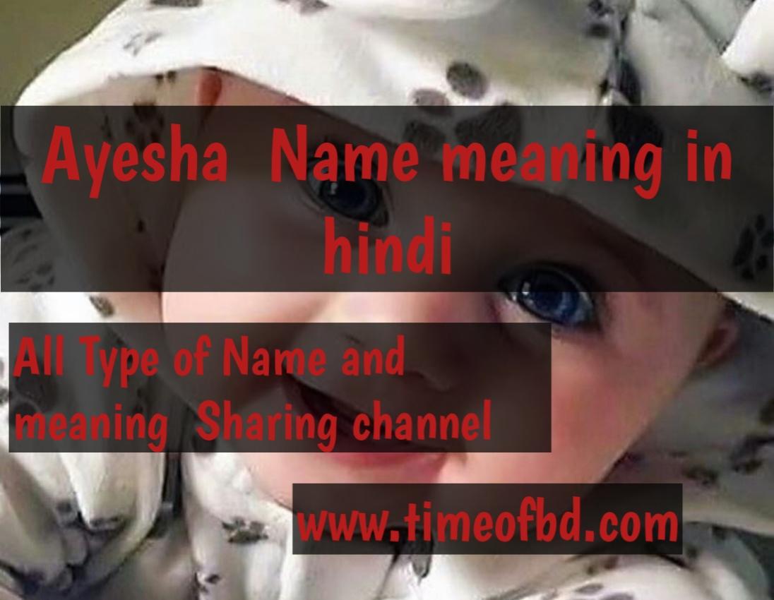 ayesha name meaning in hindi, ayesha ka meaning ,ayesha meaning in hindi dictioanry,meaning of ayesha in hindi