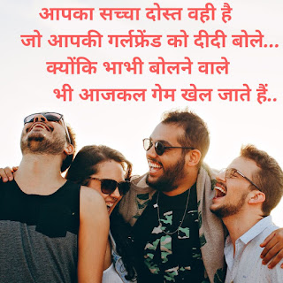 Funny friendship quotes in hindi images for whatsapp free download
