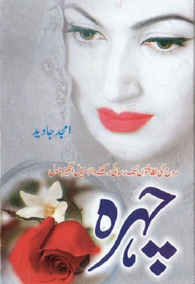 https://readingpk.com/chehra-novel/