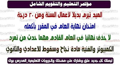 شوقي : الميد تيرم بديلا لأعمال السنة والأمتحان في المقرر بالكامل ولا حذف العام القادم