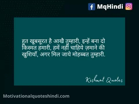Kismat Shayari In Hindi