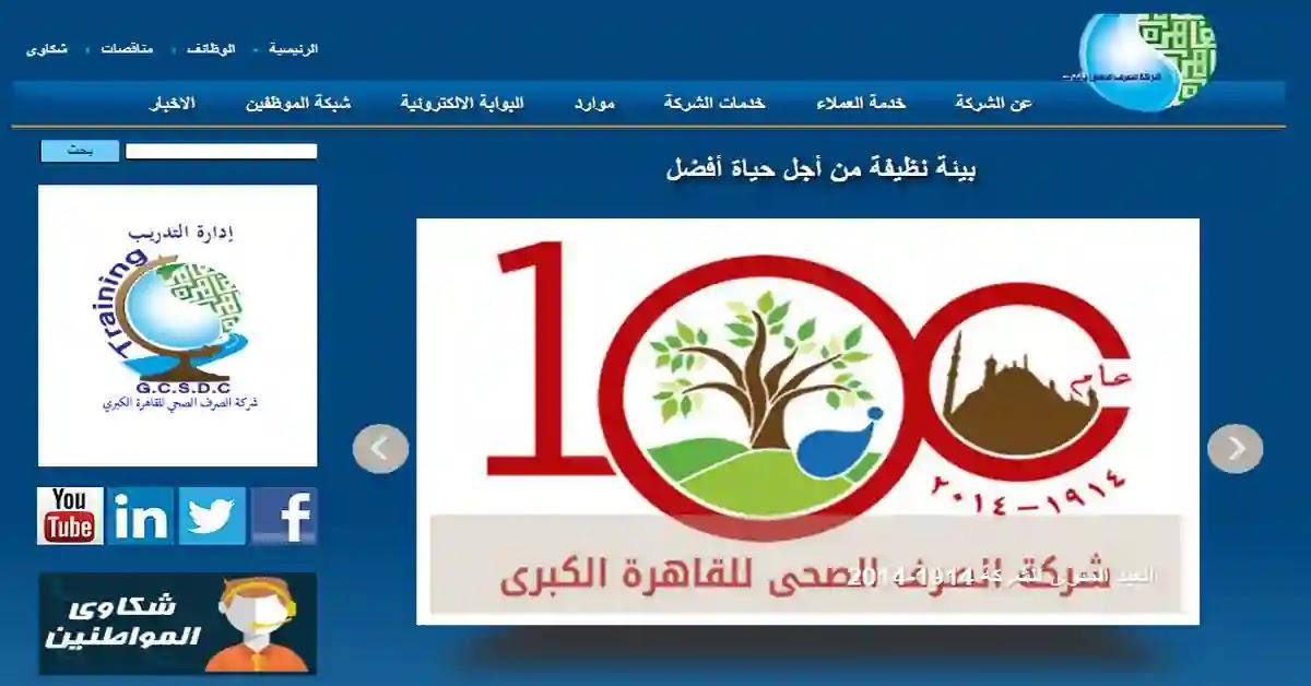 فرص عمل بشركة الصرف الصحى بمحافظة القاهرة الكبرى