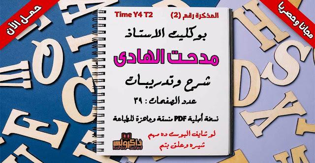 تحميل مذكرة الاستاذ مدحت الهادي في منهج تايم فور انجلش للصف الرابع الابتدائي الترم الثاني