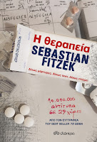 https://www.culture21century.gr/2018/11/h-therapia-toy-sebastian-fitzek-book-review.html