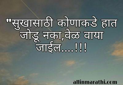 life quotes marathi for whatsapp
