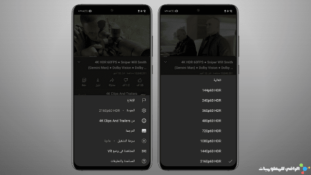 يوتيوب يسمح بتشغيل الفيديوهات بدقة 4K على الهواتف التي لا تدعم