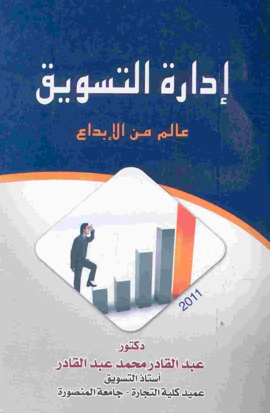 تحميل كتب عن المزيج التسويقي pdf