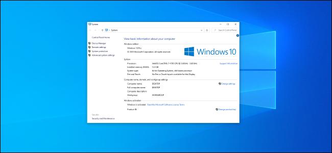نافذة لوحة التحكم في خصائص النظام على سطح مكتب Windows 10 20H2