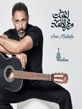 Amr Mostafa-Leiebt Maa'a El Assad 2019