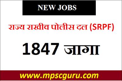 राज्य राखीव पोलीस दल (SRPF) मध्ये 1847 जागांसाठी भरती | SRPF Recruitment 2019