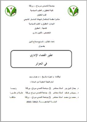 مذكرة ماستر: تطور القضاء الإداري في الجزائر PDF