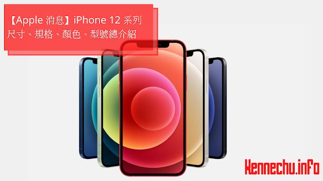 【Apple 消息】iPhone 12 系列:尺寸、規格、顏色、型號、售價總介紹