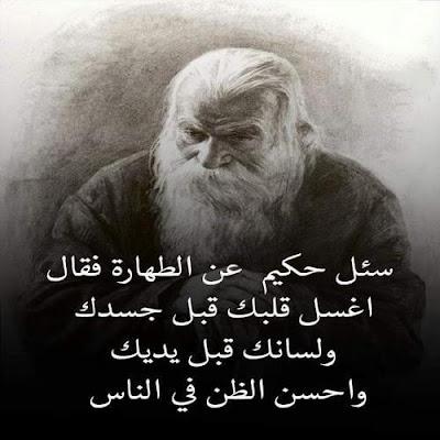 حكم وامثال عن الحياة كلام