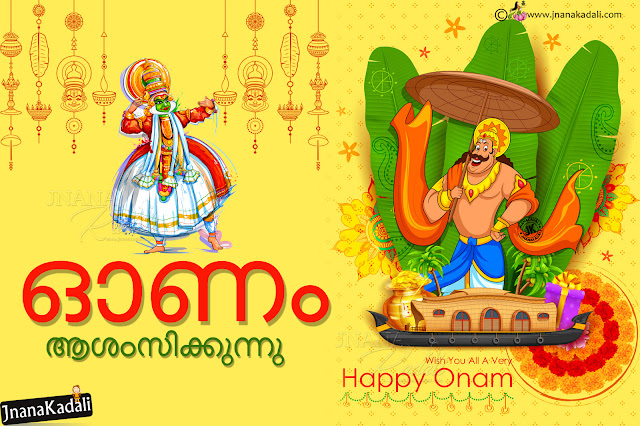 Onam in malayam, onam story in malayalam, significance and tradition of Onam in Malayalam