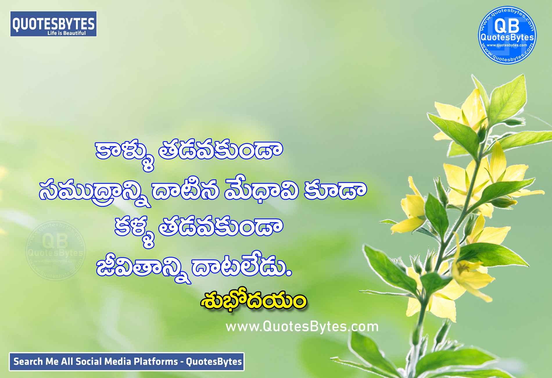 good morning images in telugu-Telugu Good Morning Images