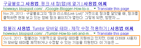 구글블로그 검색엔진 결과창의 글 설명문