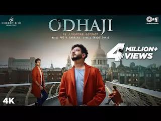 Odhaji Lyrics Jigardan Gadhavi ઓધાજી જીગરદાન ગઢવી
