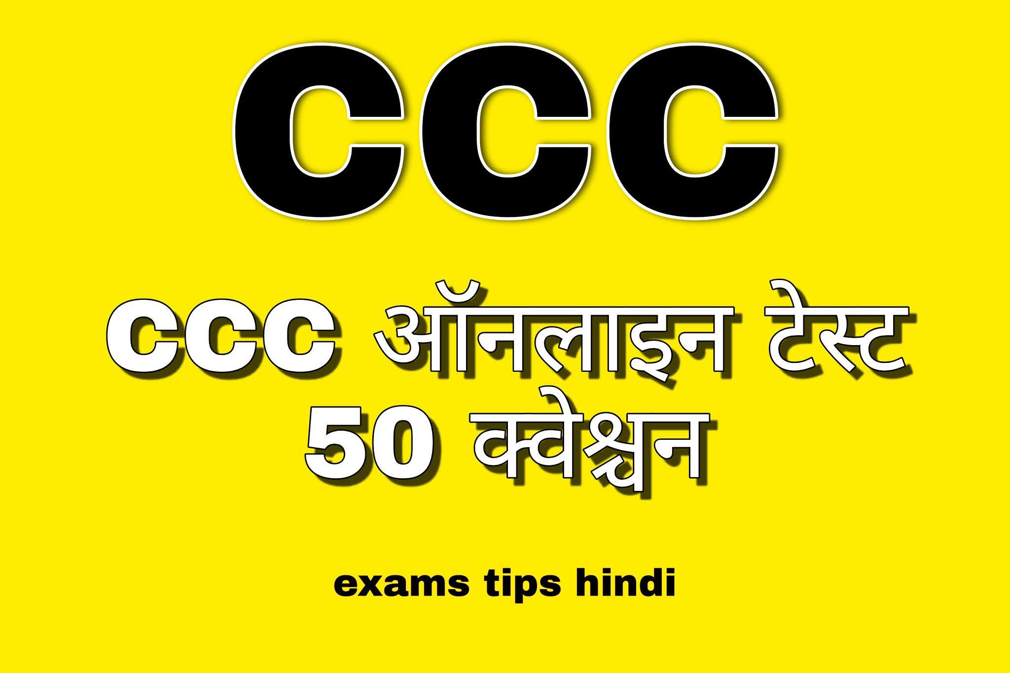 CCC ऑनलाइन टेस्ट
