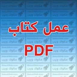 برنامج تصميم كتب PDF لعمل كتاب إلكتروني PDF انشاء تصميم الكتب الالكترونية مجانا