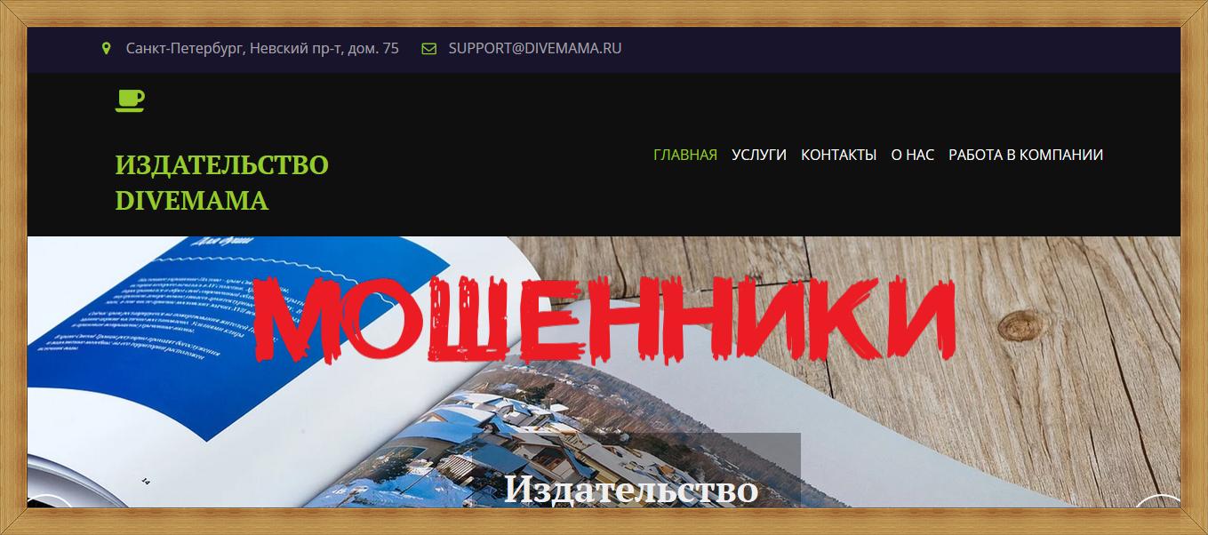 Издательство DESENPLACE divemama.ru – отзывы, лохотро