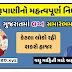Gujarat CM Vijay Rupani Has Taken An Important Decision To Allow 200 Persons In Wedding