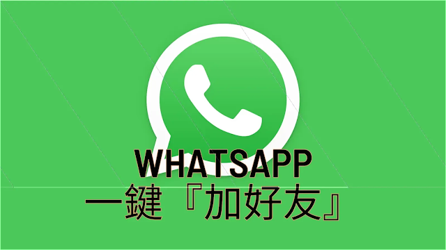 WhatsApp:快速產生『專屬個人網址』的兩個方法,讓朋友一鍵『加你好友』