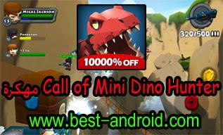 تحميل أحدث إصدار من لعبة Call of Mini Dino Hunter 3.2.5 Apk Mod مهكرة للاندرويد ، تحميل لعبة DINO Hunter مهكرة للكمبيوتر ، تحميل لعبة Dino Island مهكرة ، تهكير لعبة Dino Hunter للاندرويد ، تنزيل لعبة ،Dino Hunter