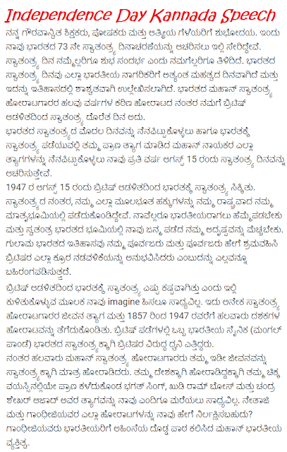 Independence Day Speech in Kannada 2019 - 15 August Kannada Speech