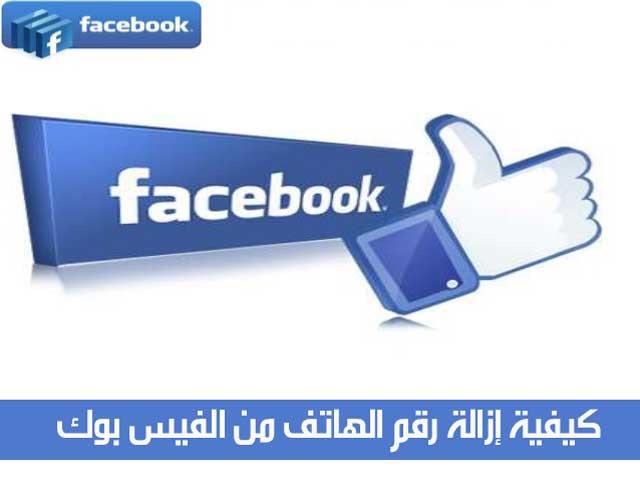 كيفية إزالة رقم الهاتف من الفيس بوك
