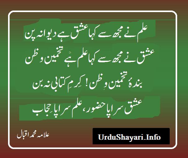 Allama Iqbal poetry in Urdu 4 lines  - Ishq ke Garmi