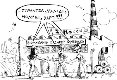 Γελοιογραφία του IaTriDis με θέμα την Πρωτομαγιά