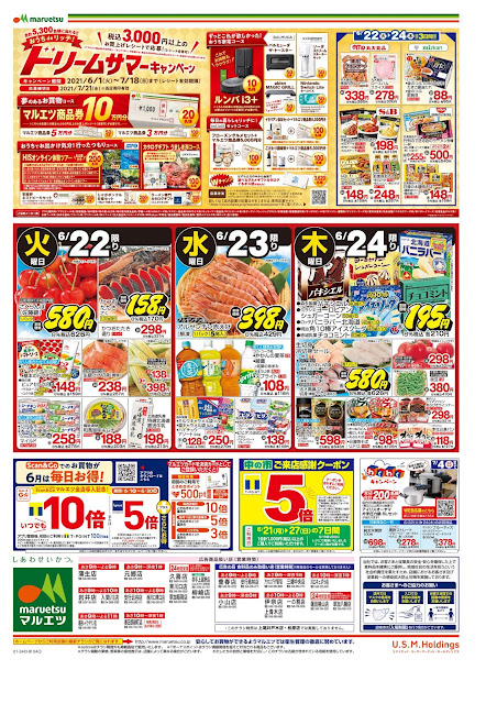 6月22日〜6月24日 チラシ情報 マルエツ/越谷レイクタウン店