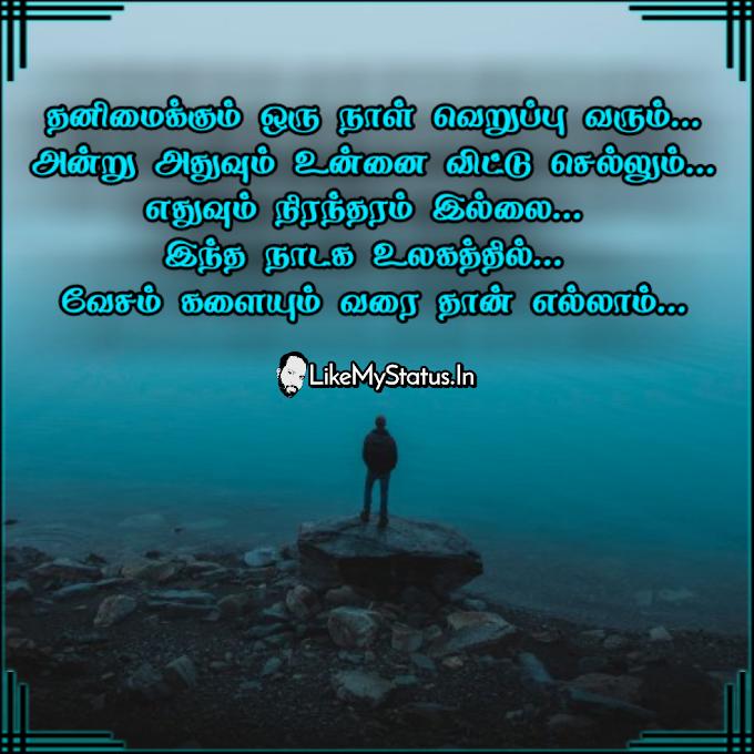 தனிமைக்கும் ஒரு நாள் வெறுப்பு வரும்... Tamil Quote...