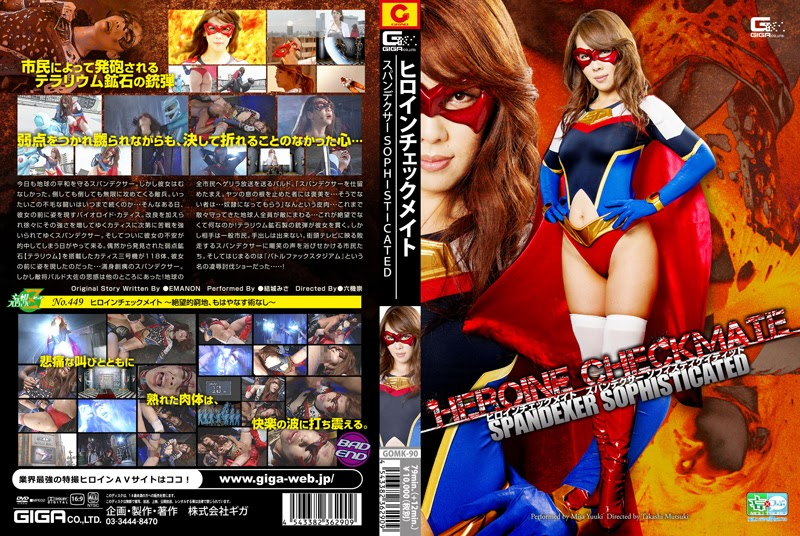 GOMK-90 Checkmate Heroine Spandexer SOPHISTICATED