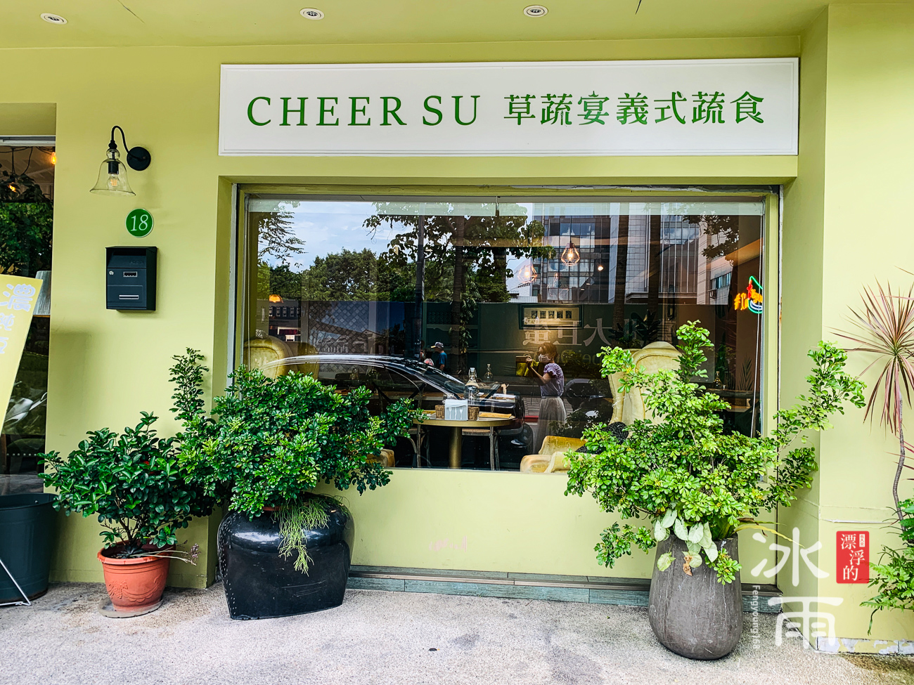 草蔬宴Cheer Su|外觀