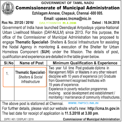 TN Government Thematic Specialist Post Recruitment 2018 - Notification published on April 19, 2018