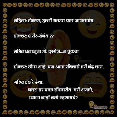 zavazavi vinod in marathi