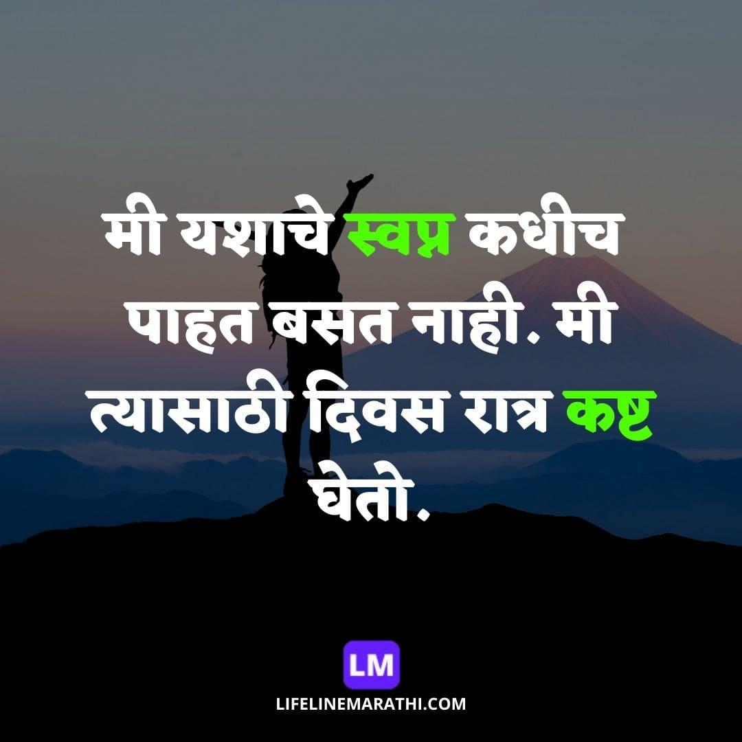 Whats App Status In Marathi, attitude whatsapp status in marathi,