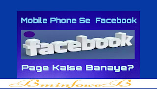 Mobile Phone Se Attractive Facebook Page Kaise Banaye?