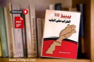 تحميل pdf كتاب بيبيو الخراب على الباب