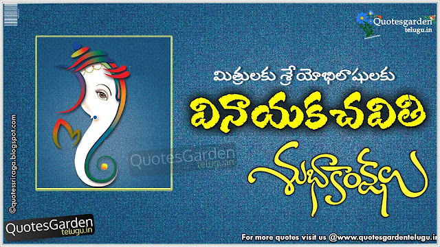 Vinayaka chaviti Telugu Greetings With Omkara Ganapati images