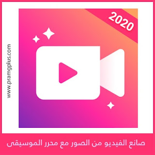 تحميل برنامج صانع الفيديو من الصور 2020