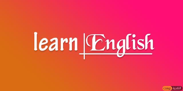 اسهل طرق لتحسين وتعلم المفردات في اللغة الإنجليزية