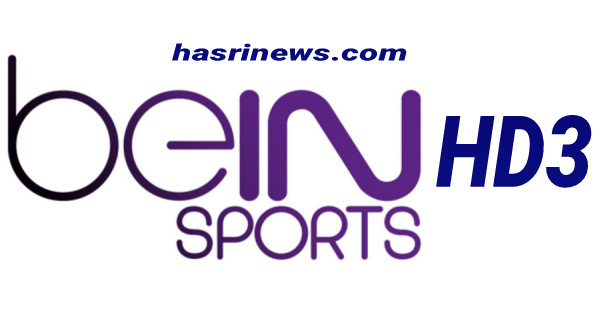 قناة بي ان سبورت 3 بدون تقطيع مجانا | beIN Sport HD3 live channel
