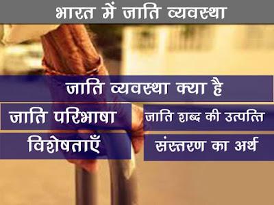 भारतीय समाज की जाति-व्यवस्था | जाति व्यवस्था की विशेषताएँ | Bharat Me Jaati Vyastha