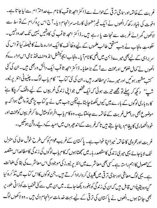 kamyab log book dr amjad saqib free download